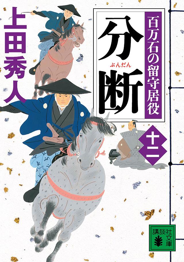人 上田 新刊 秀 『布石 百万石の留守居役(十五)』(上田