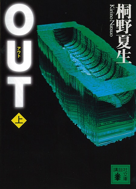 OUT(上) 書影