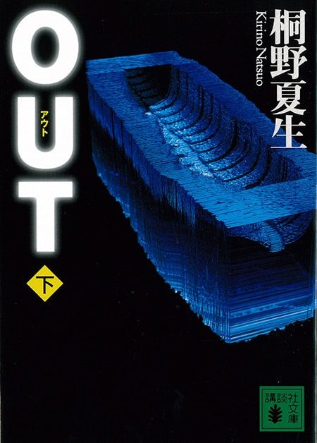OUT(下) 書影