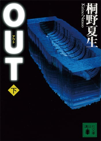 OUT(アウト)(下)
