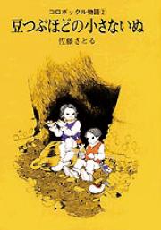 コロボックル物語2 豆つぶほどの小さないぬ 児童文学創作シリーズ